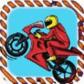 勇敢的摩托車手