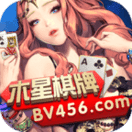 木星棋牌 v4.6