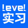 level實習