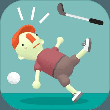 高尔夫一败涂地
