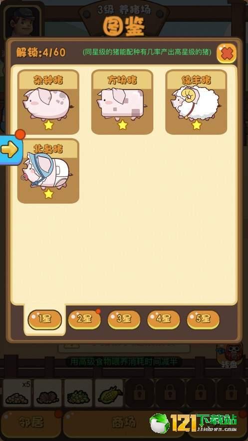 欢乐养猪场图3