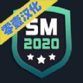 足球经理2020 v0.1.3