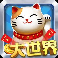 大世界棋牌游戏茶馆88888 v1.0