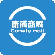 康麗商城 v1.0