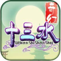 奇幻十三水 v1.1.3