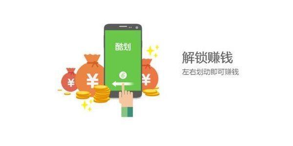 日賺斗金的賺錢項目app