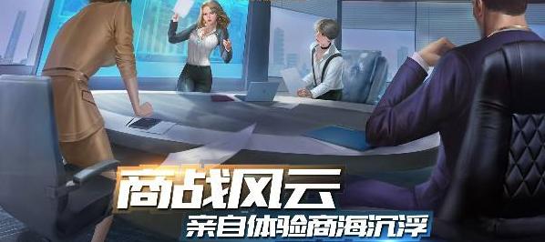 模拟经营商战游戏
