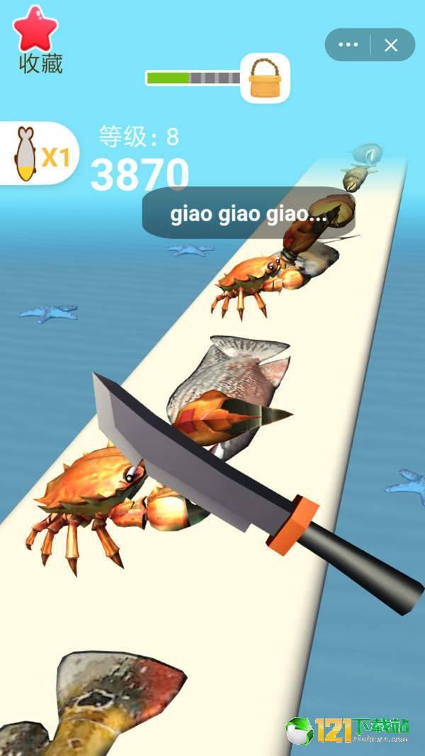 快手切鱼3D图3