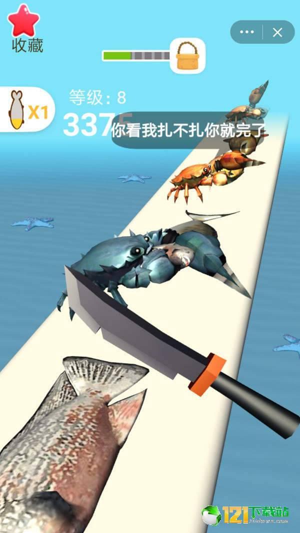 快手切鱼3D图2