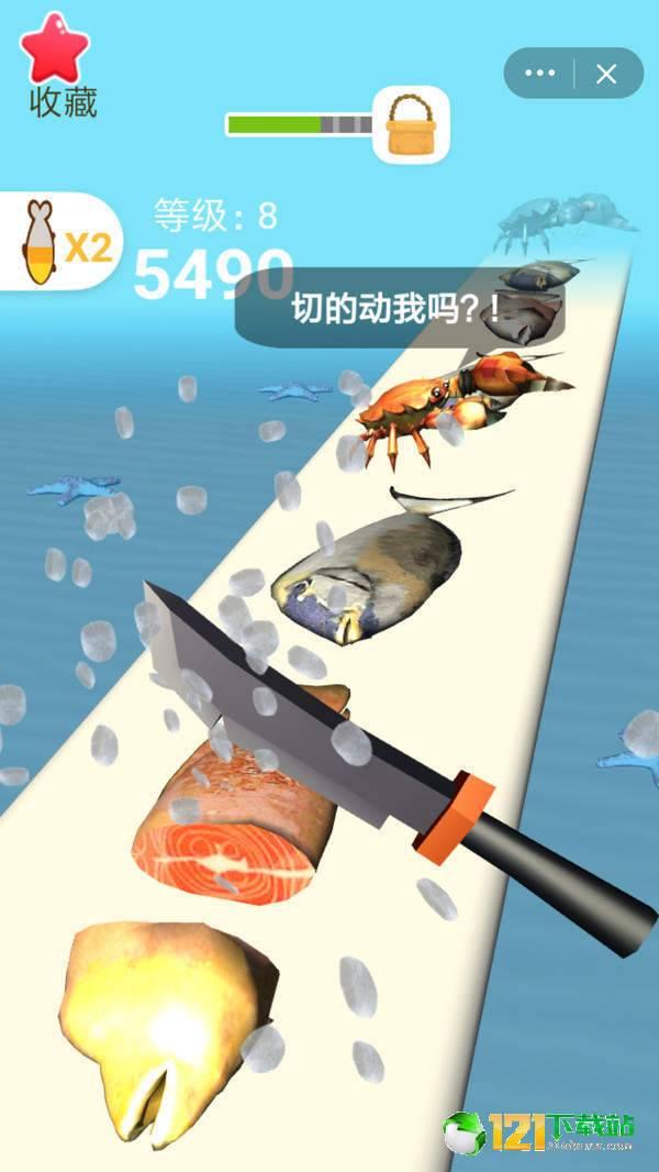 快手切鱼3D图4