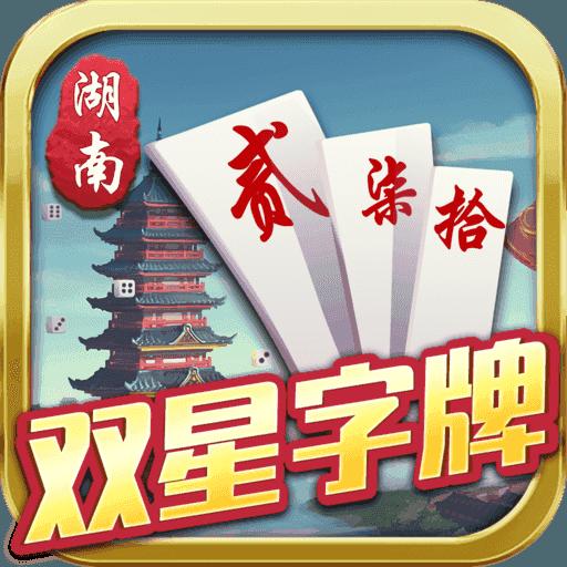 湖南雙星字牌 v2.2