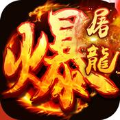 逐風火龍 v1.85