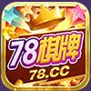 78棋牌app v1.3