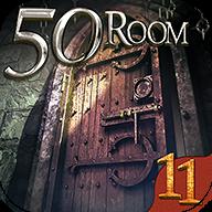 密室逃脫挑戰100個房間11