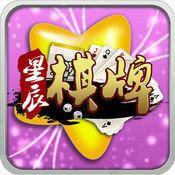 星辰棋牌娛樂app v3.2