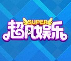 超凡娛樂真金版 v4.0