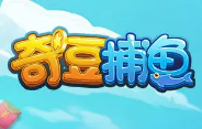 奇豆捕鱼2018版 v5.1