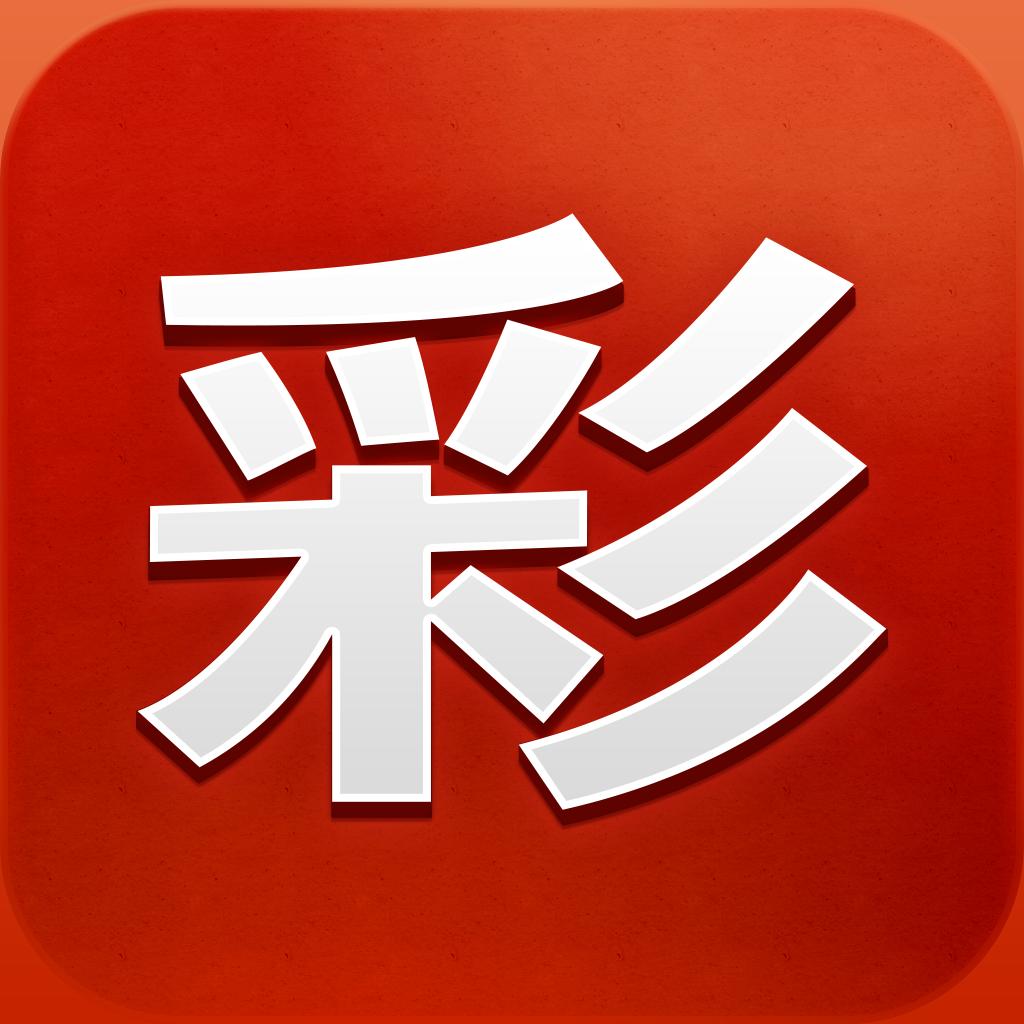 水果奶奶彩票高手論壇app v1.0