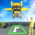 飛行垃圾車模擬器