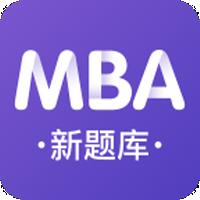 MBA新题库