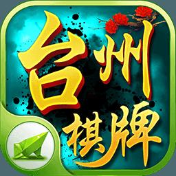 台州棋牌游戏平台