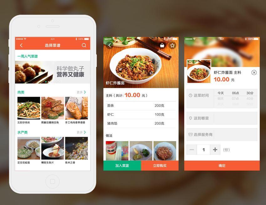 網上買菜送貨上門的app