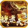 龍遨天下棋牌 v3.5