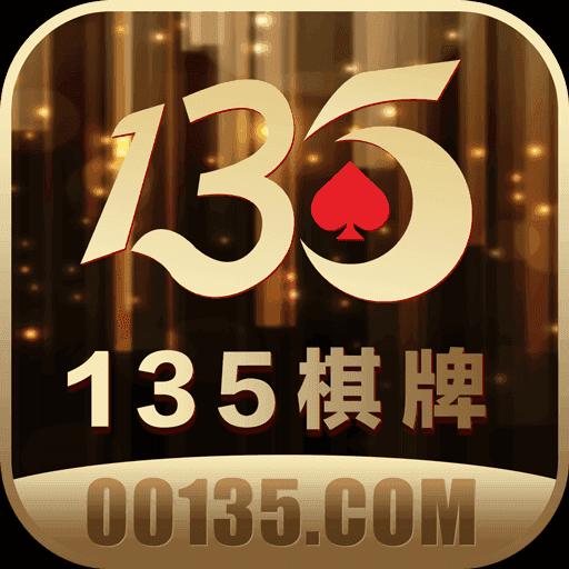 135棋牌手機版