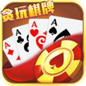 貪玩棋牌官網版 v3.2