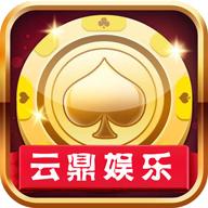 云鼎棋牌水果机 v1.6