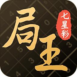 局王七星彩和排列五獎表 v5.1.2