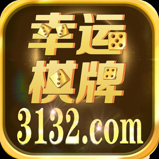 幸运棋牌app v3.1