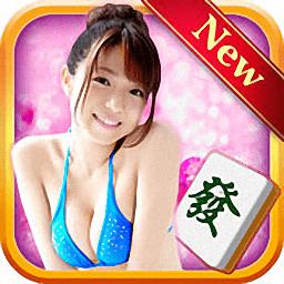麻将女神2破解版 v1.0