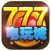 777电玩城