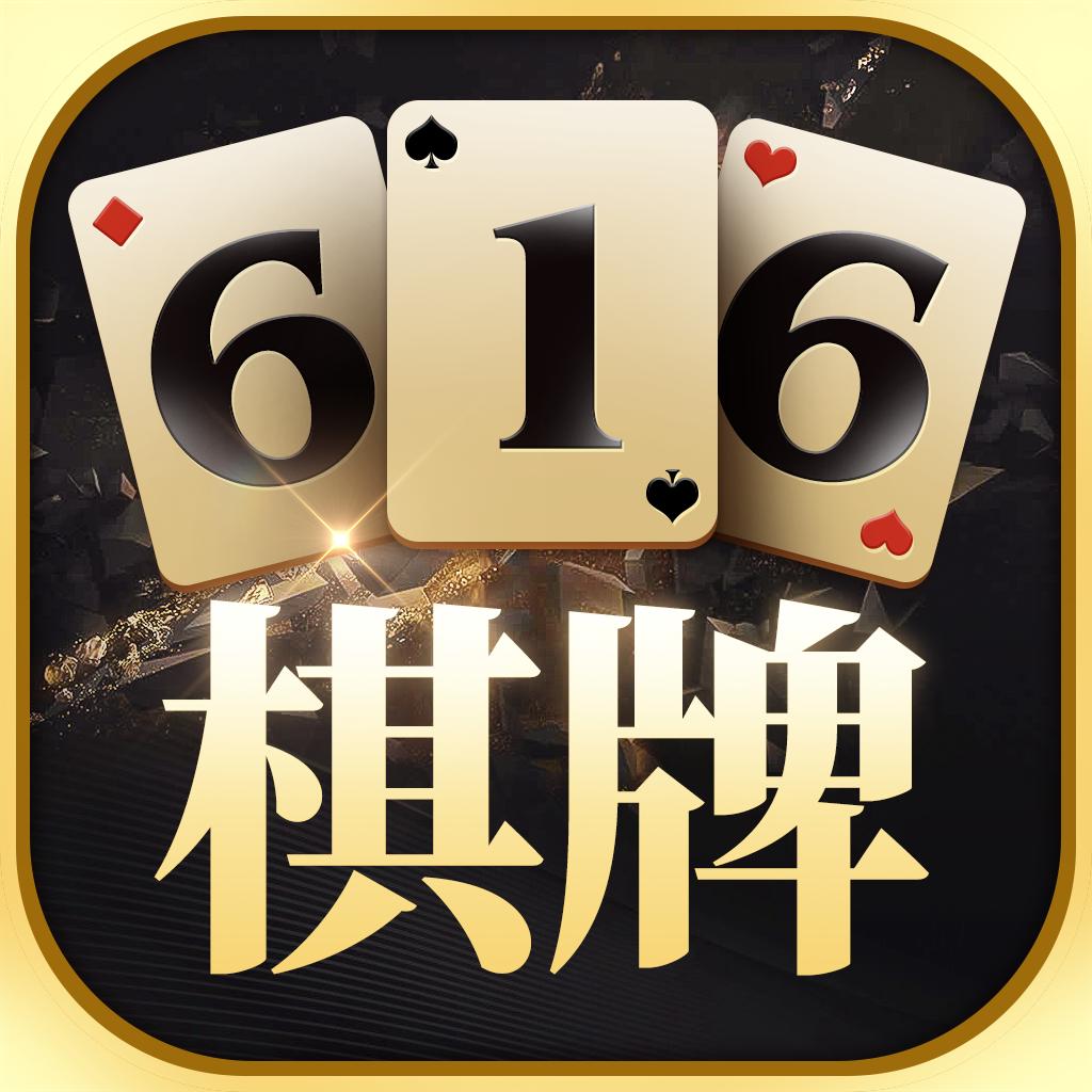 616棋牌app