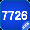 7726游戏盒