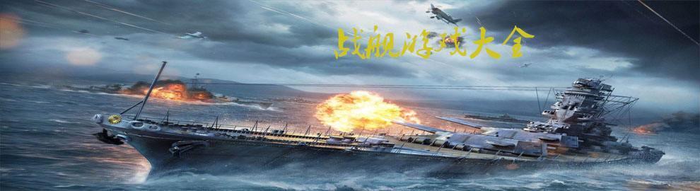 戰艦類手游