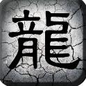 龍戰三職業神途