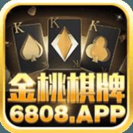 金桃棋牌6808app v1.0.1