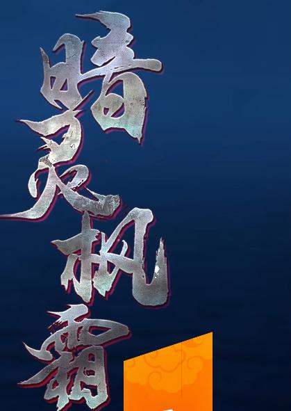 暗靈楓霜 v1.0