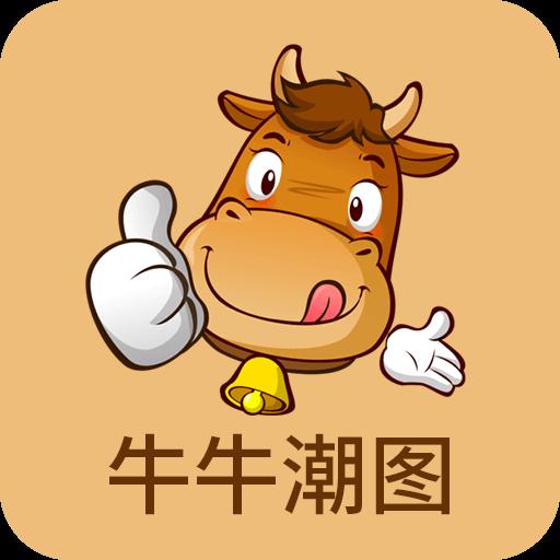 牛牛潮圖 v14.3191.5