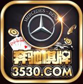 奔馳棋牌app v4.3.6