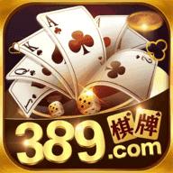 389棋牌最新版 v2.4