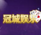 冠城娛樂棋牌 v2.2.0