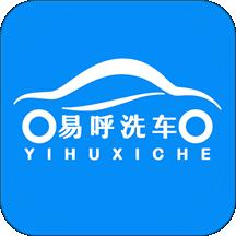 易呼洗車 v1.0.0