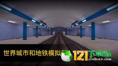 Metro Go地铁模拟器图1