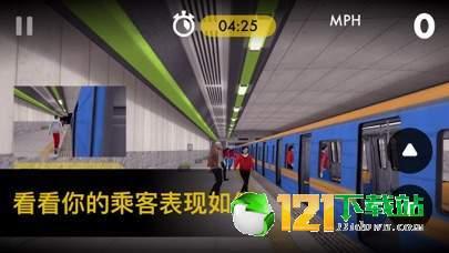 Metro Go地铁模拟器图3