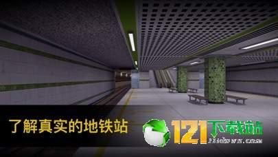 Metro Go地铁模拟器图2