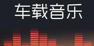 车载音乐软件