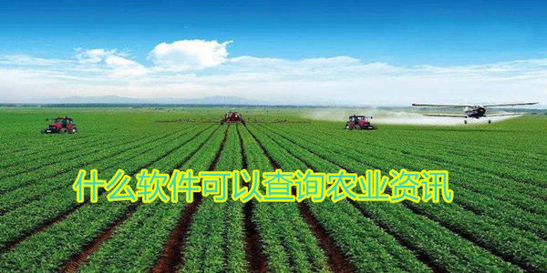 农业资讯交流软件